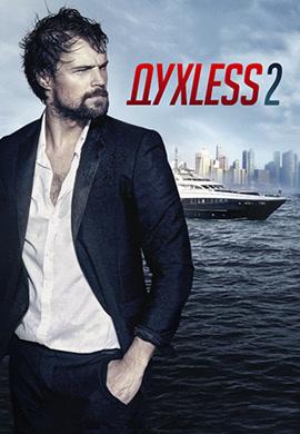 Постер к фильму ДухLess 2 2015