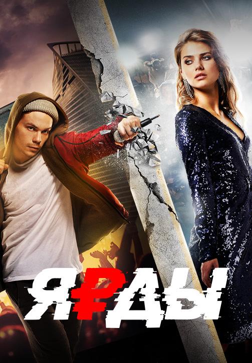 Постер к фильму Ярды (2019) 2019