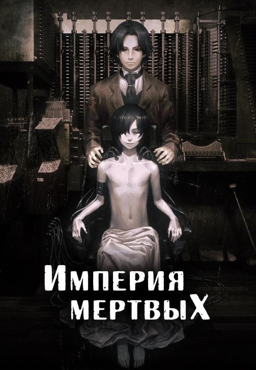 Постер к фильму Империя мёртвых 2015