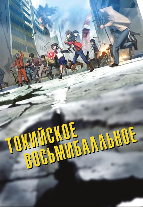 Постер к сериалу Токийское восьмибалльное 2009