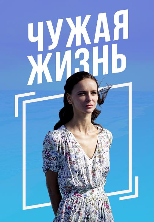 Постер к сезону Чужая жизнь 2020
