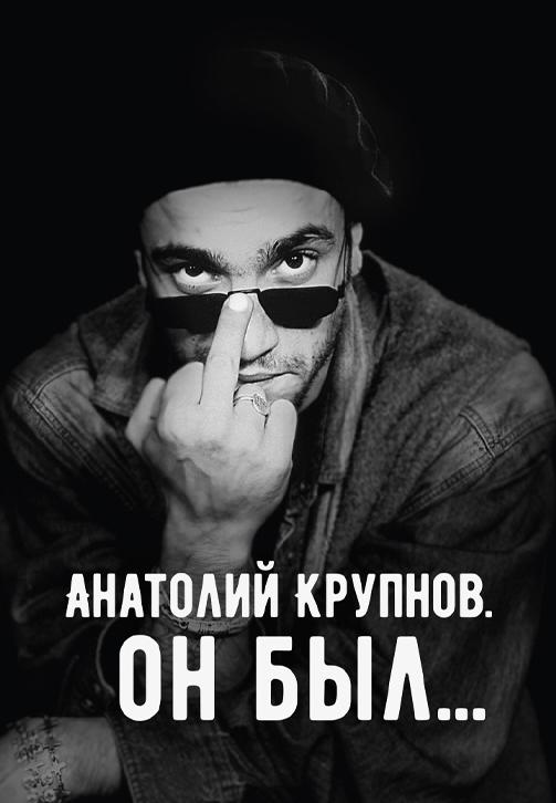 Постер к фильму Анатолий Крупнов. Он был 2019
