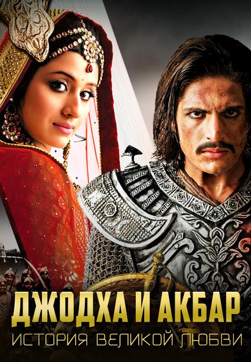 Постер к сериалу Джодха и Акбар: история великой любви 2008