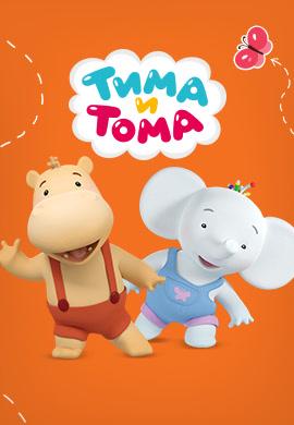 Постер к сериалу Тима и Тома. Сезон 1. Серия 15 2015