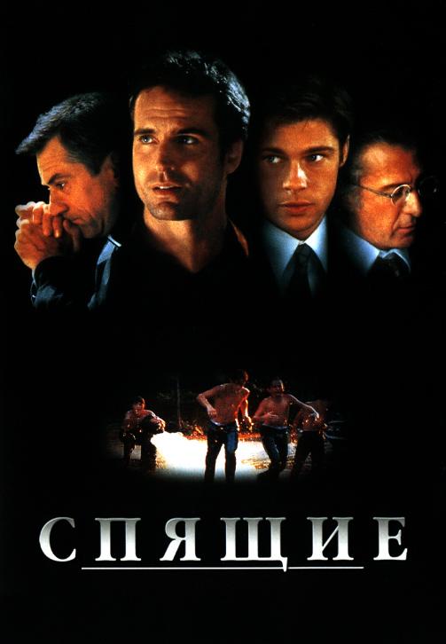 Постер к фильму Спящие 1996