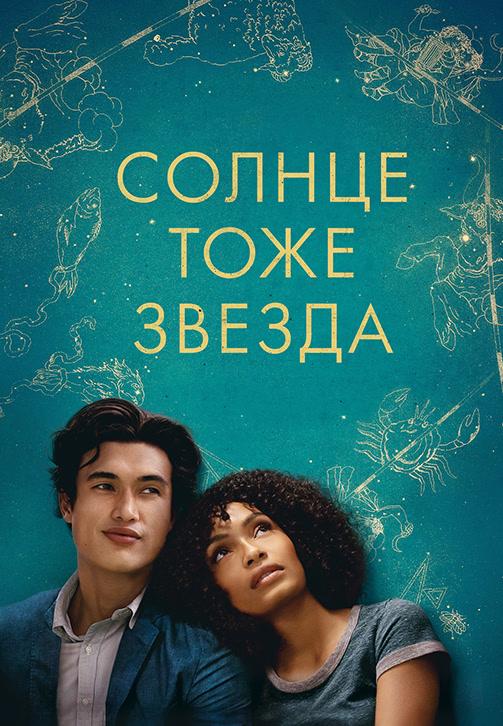 Постер к фильму Солнце тоже звезда 2019
