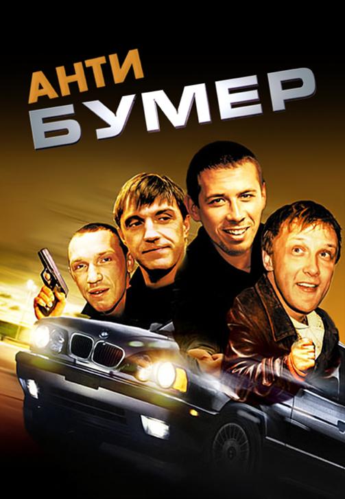 Постер к фильму Антибумер 2004