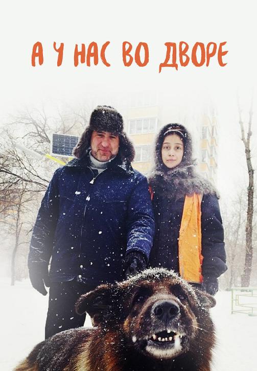 Постер к сериалу А у нас во дворе 2014