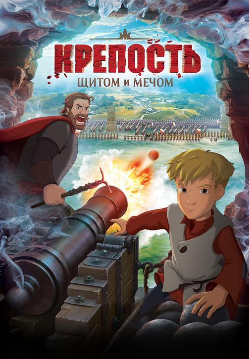 Постер к фильму Крепость: щитом и мечом 2015