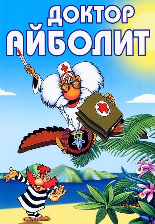Постер к мультфильму Доктор Айболит 1984