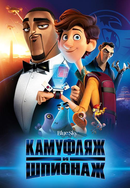 Постер к мультфильму Камуфляж и шпионаж 2019