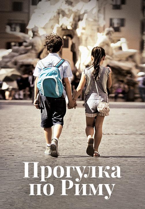 Постер к фильму Прогулка по Риму 2017