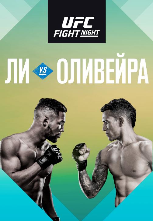 Постер к сериалу UFC Fight Night Brasilia 2020