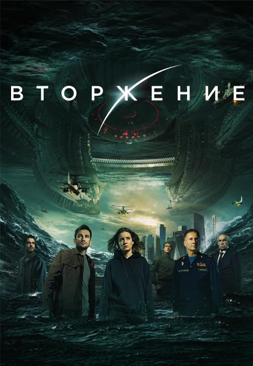 Постер к фильму Вторжение (2019) 2019