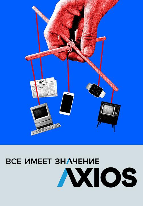 Постер к сериалу Axios: Всё имеет значение 2018