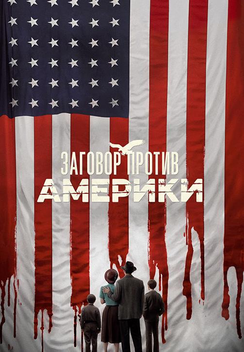 Постер к сериалу Заговор против Америки 2020