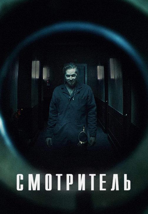 Постер к фильму Смотритель 2017