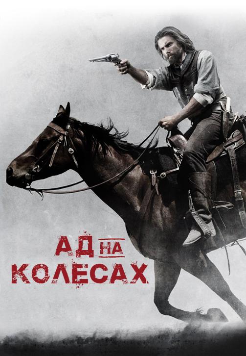 Постер к эпизоду Ад на колёсах. Сезон 3. Серия 6 2013