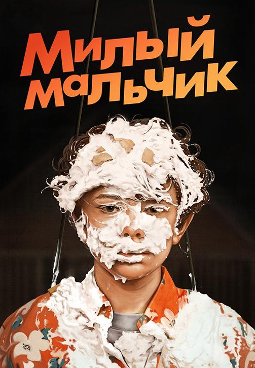 Постер к фильму Милый мальчик 2019