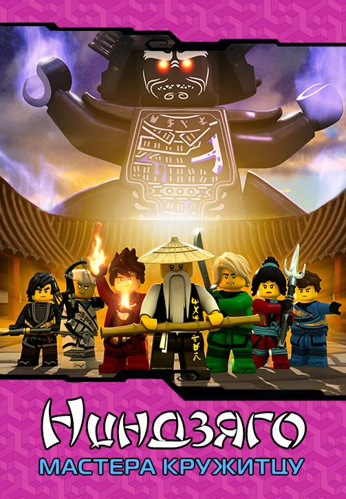 Постер к сериалу Ниндзяго: Мастера Кружитцу 2011