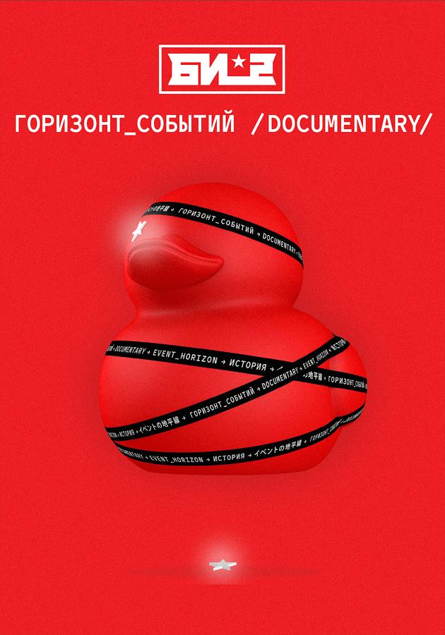 Постер к фильму Би-2. Горизонт событий. Documentary 2019