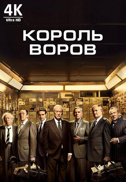 Постер к фильму Король воров 4K 2018