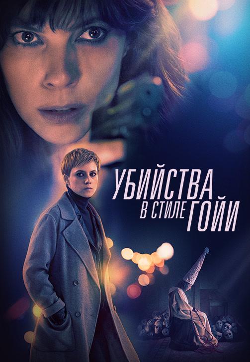 Постер к фильму Убийства в стиле Гойи 2019