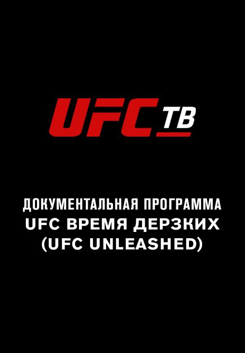 Постер к сериалу UFC Время дерзких 2019
