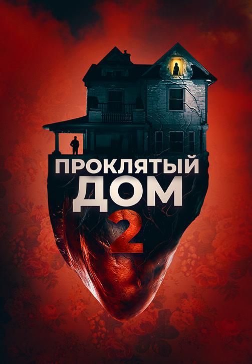 Постер к фильму Проклятый дом 2 2019
