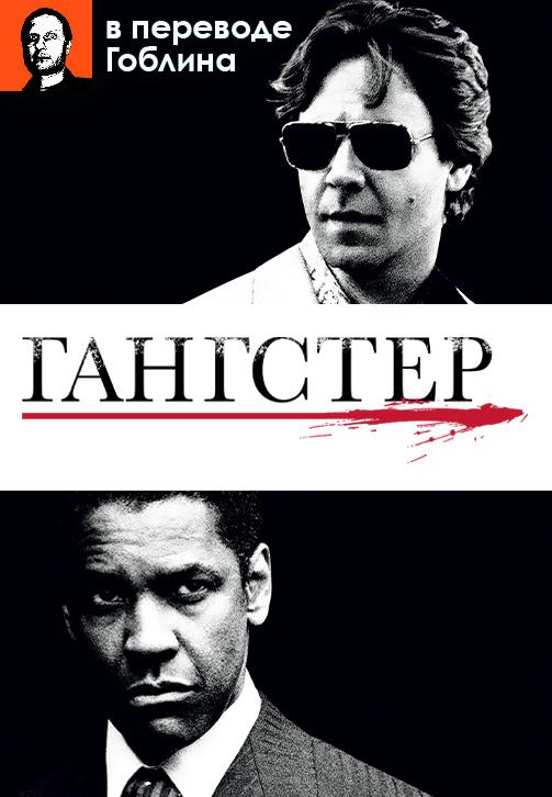 Постер к фильму Гангстер (2007) (в переводе Гоблина) 2007