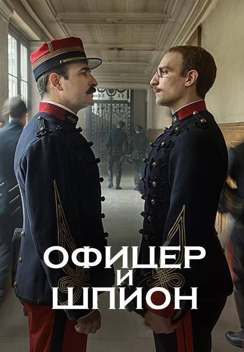 Постер к фильму Офицер и шпион 2019