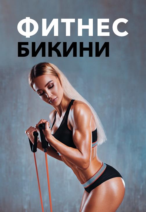 Постер к сериалу Фитнес-бикини 2019