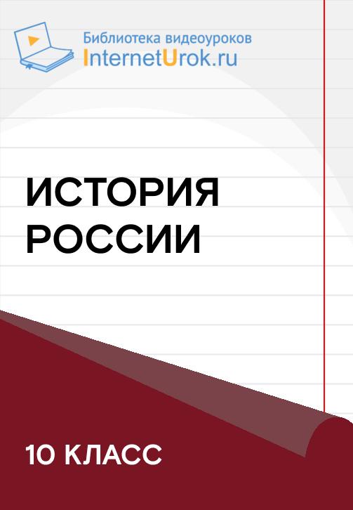 Постер к сериалу 10 класс. История России 2020