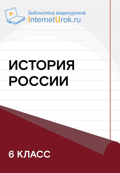 Постер к сериалу 6 класс. История России 2020