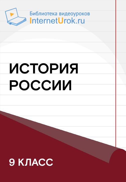 Постер к сериалу 9 класс. История России 2020
