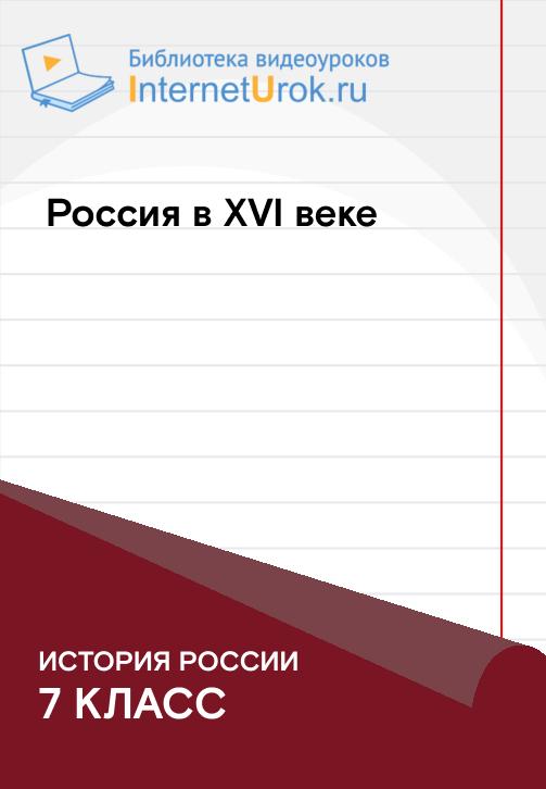 Постер к фильму Население и хозяйство России в XVI веке 2020