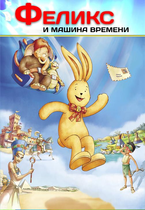 Постер к фильму Феликс и машина времени 2006