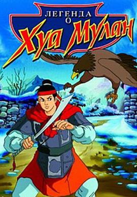Постер к мультфильму Легенда о Хуа Мулан 1997