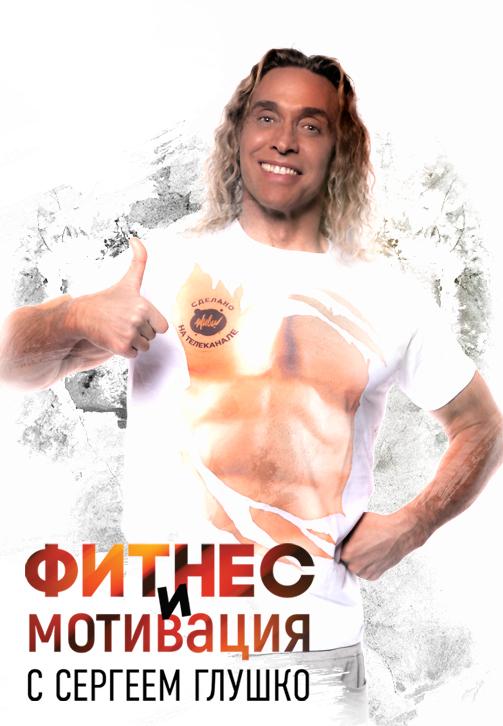 Постер к сериалу Фитнес и мотивация с Сергеем Глушко 2019