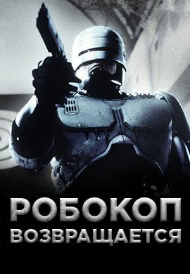 Постер к сериалу Робокоп возвращается 2001