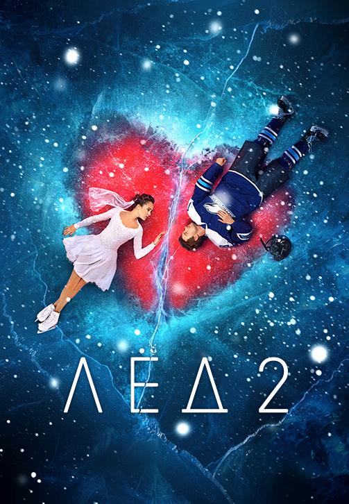 Постер к фильму Лёд 2 2020