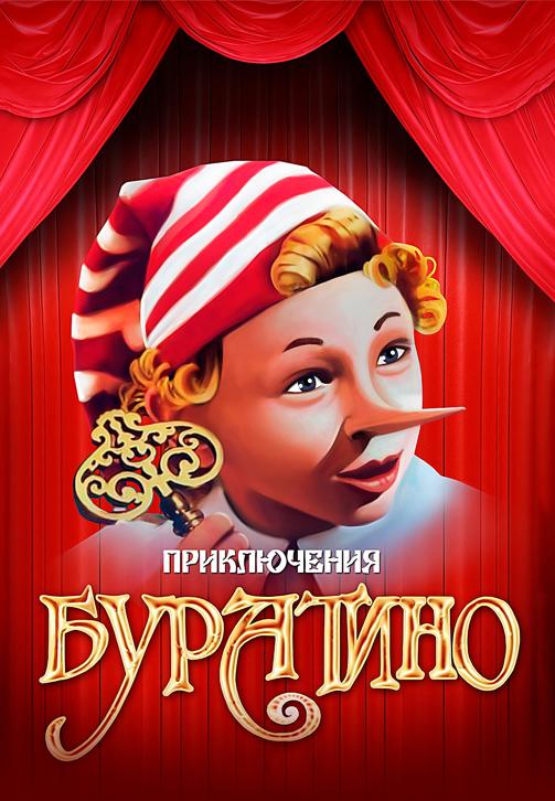 Постер к сериалу Приключения Буратино 1975
