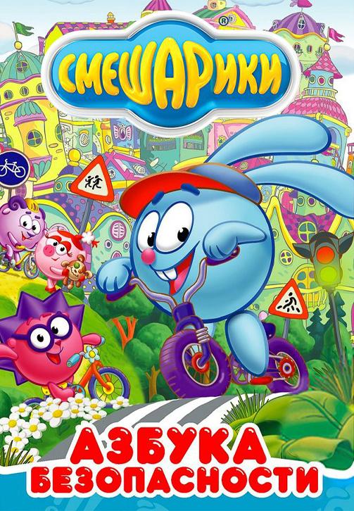 Постер к эпизоду Смешарики: Азбука безопасности. Пешеходная зебра 2006