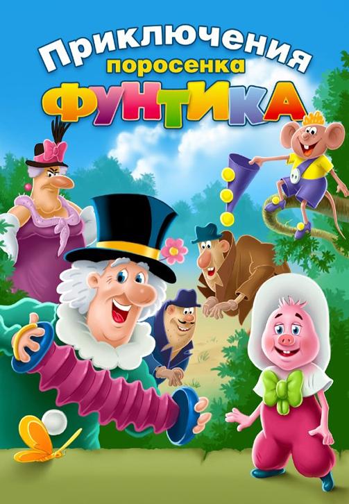 Постер к мультфильму Приключения поросенка Фунтика 1986