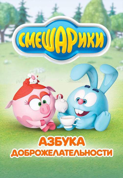 Постер к эпизоду Смешарики: Азбука доброжелательности. Кто кому? 2009