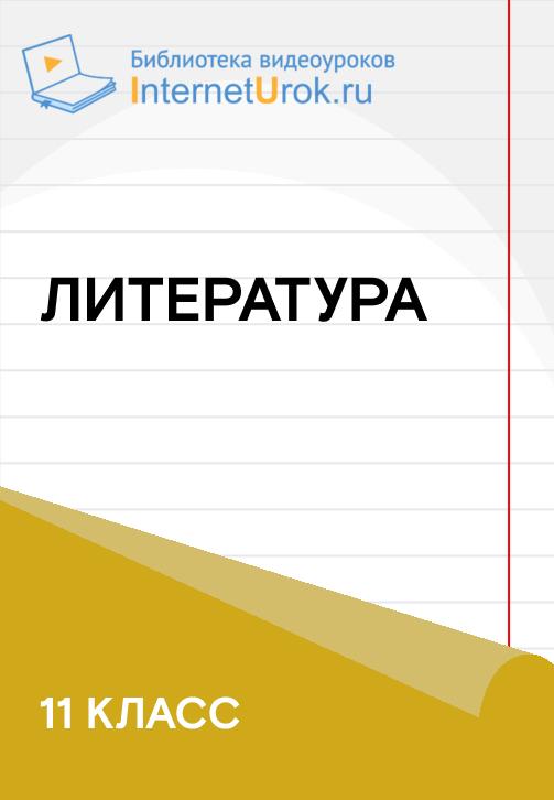 Постер к сериалу 11 класс. Литература 2020