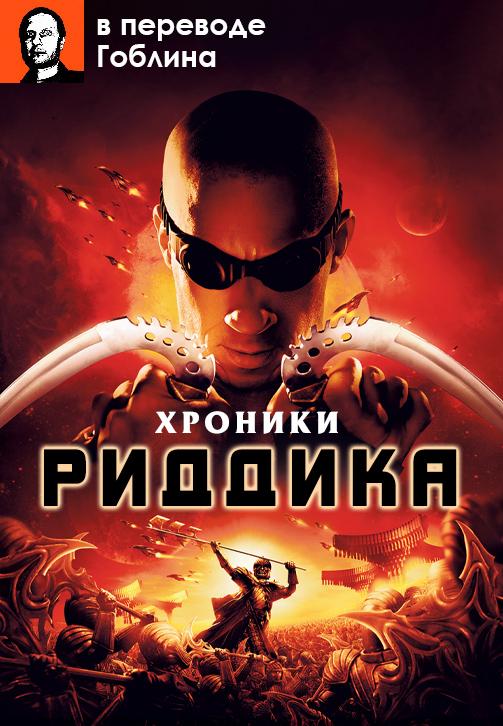 Постер к фильму Хроники Риддика (в переводе Гоблина) 2004
