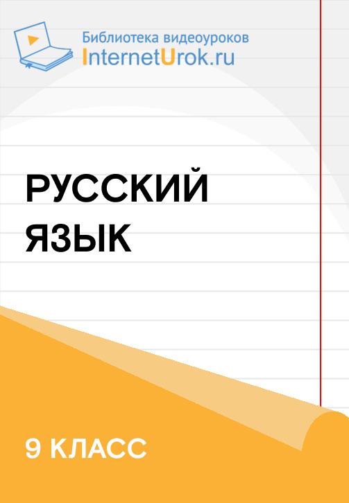 Постер к сериалу 9 класс. Русский язык 2020