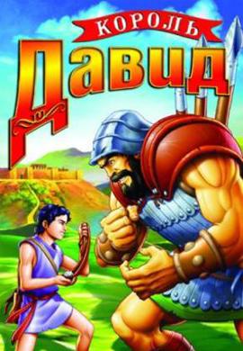Постер к фильму Король Давид 1997