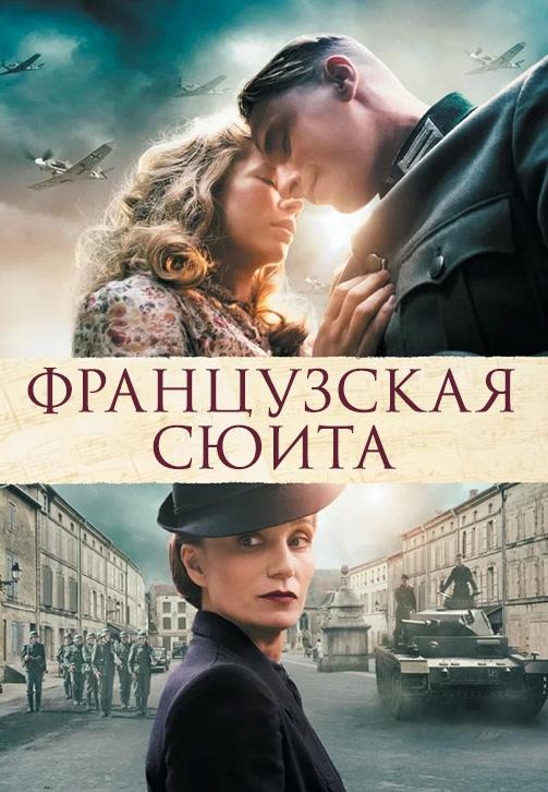 Постер к фильму Французская сюита 2014
